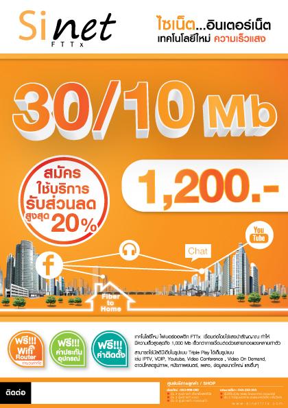 Brochure-FTTx_30-10_1200_Th_call