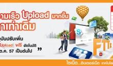 เพิ่มความเร็วให้ลูกค้า package 30/10 MB 50/20 MB 70/25 MB 80/30 MB 100/40 MB Mb อินเตอร์เน็ต อินเทอร์เน็ต อินเตอร์ FTTx