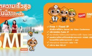 SME Package INTERNET เชียงใหม่ โคราช ขอนแก่น ปทุมธานี