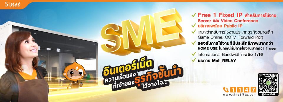 เน็ต SME Fiber Optic Internet ไฟเบอร์ออฟติก อินเตอร์เน็ต เอสเอ็มอี
