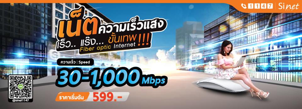 โปรเน็ต sinet Ais dtac true 3bb Fttx fiber optic ไฟเบอร์ ไฟเบอ 10 Mb 25 Mb  50 Mb  100 Mb