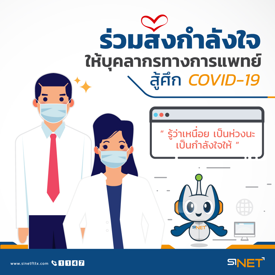 Sinet COVID19, Stay Healthy and Be Safe