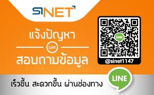 sinet line promote