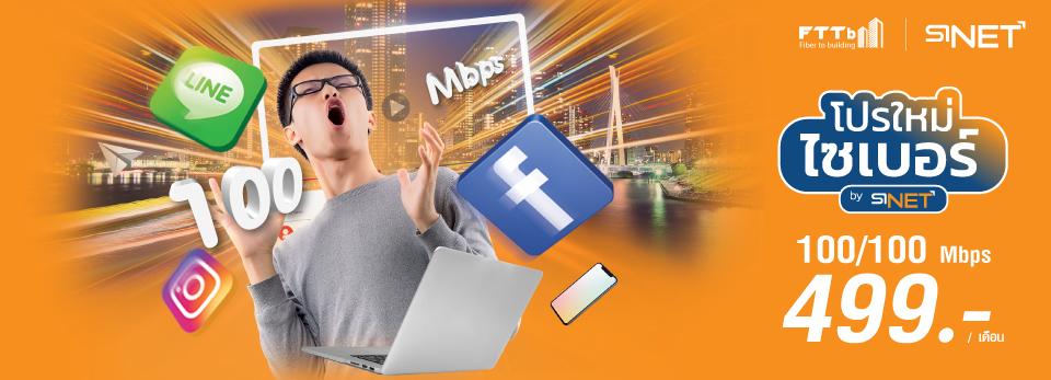 sinet, internet, cable TV, อินเทอร์เน็ต, เน็ตเร็ว, เคเบิลทีวี, netflix, Fiber Optic, AIS, True, 3BB, 100 Mbps, เน็ตอะไรดี