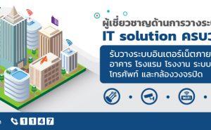 IT solution Sinet ผู้เชี่ยวชาญด้านการวางระบบ IT solution ครบวงจร รับวางระบบอินเตอร์เน็ตภายในตึก อาคาร โรงแรม โรงงาน ระบบ WIFI และกล้องวงจรปิด #ITsolution