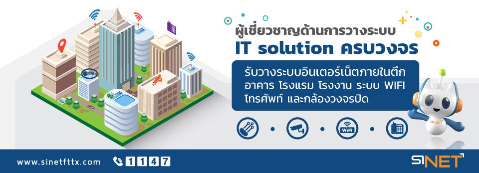Sinet ผู้เชี่ยวชาญด้านการวางระบบ IT solution ครบวงจร รับวางระบบอินเตอร์เน็ตภายในตึก อาคาร โรงแรม โรงงาน ระบบ WIFI และกล้องวงจรปิด