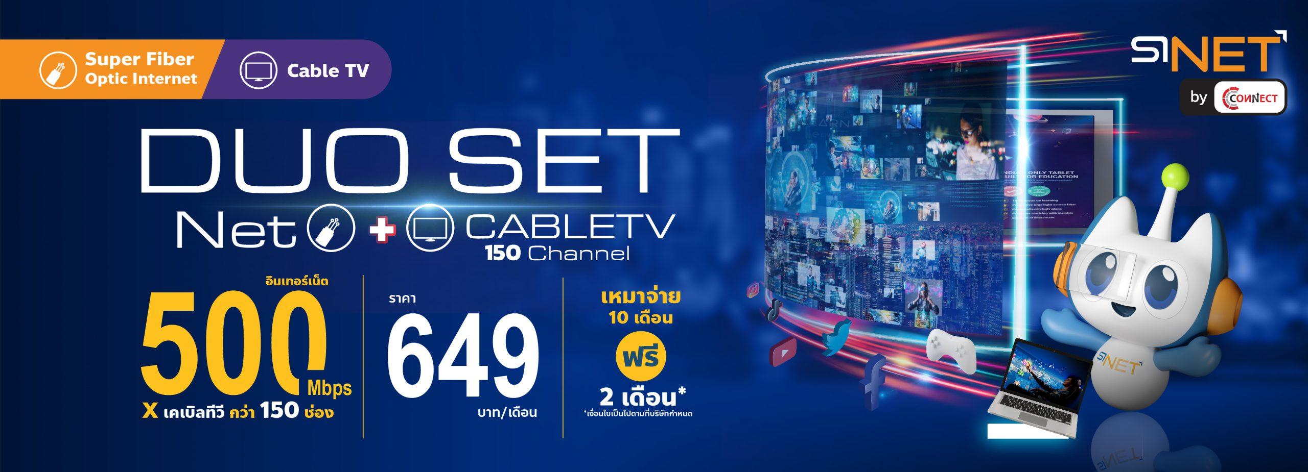 เน็ต + เคเบิลทีวี กว่า 150 ช่อง Fiber Optic Internet , Cable TV กล้องวงจรปิด โปรโมชั่นเน็ต เชียงใหม่